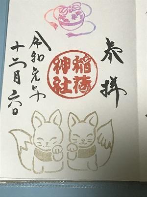 200191206鎌数伊勢大神宮18
