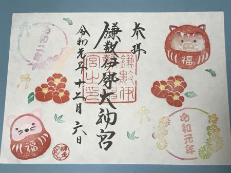 200191206鎌数伊勢大神宮17