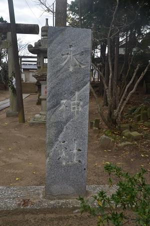 20191206水神社01