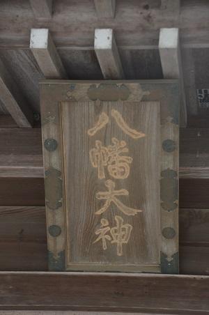 20191206西小笹八幡神社11