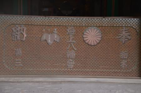 20191206海上八幡宮11