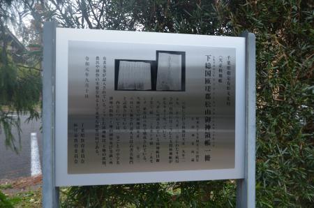 20191206松山神社02