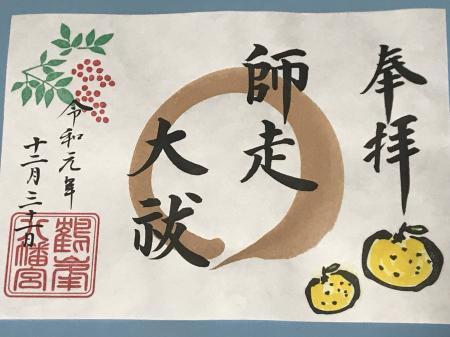 20191210鶴峰八幡宮18