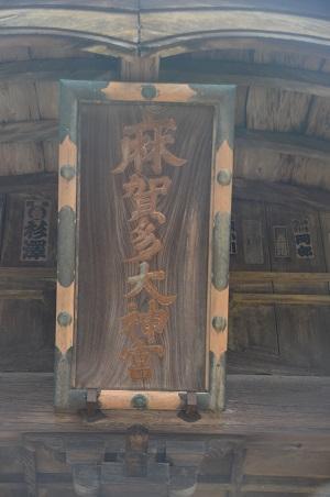 20191221麻賀多神社06