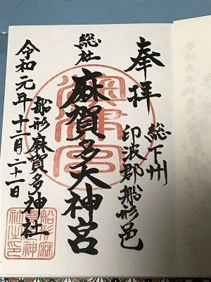 20191221麻賀多神社16