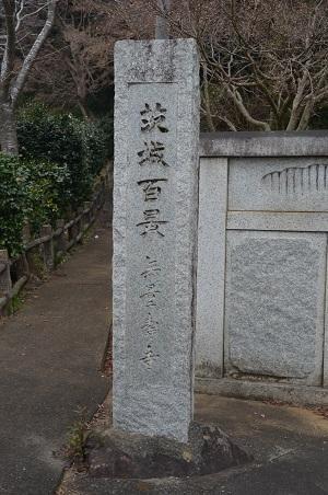 20191225無量寿寺05