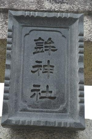 20191225鉾神社05