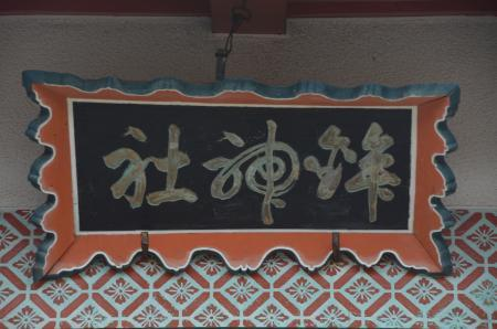 20191225鉾神社07