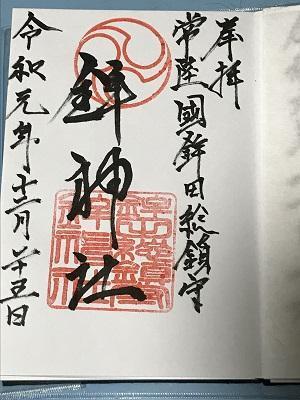 20191225鉾神社13