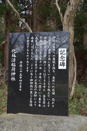 20191225化蘇沼稲荷03