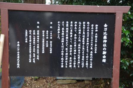 20191225金刀比羅神社05