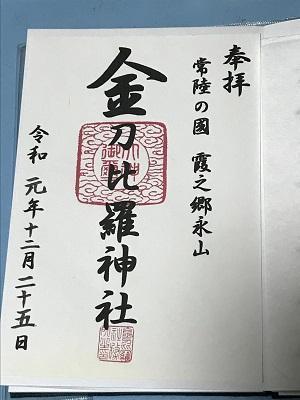 20191225金刀比羅神社17