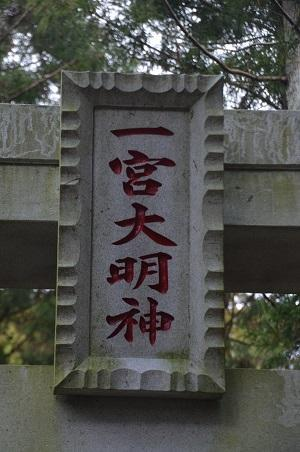 20191225一之宮神社02