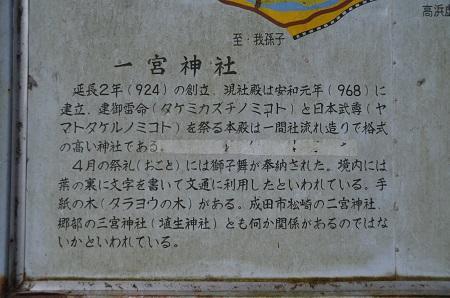 20191225一之宮神社25