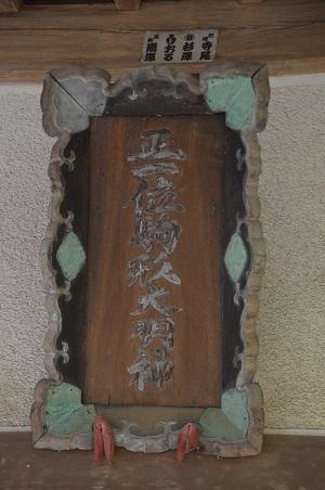 20191225駒形神社06