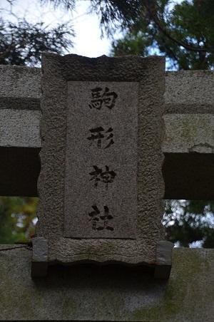 20191225駒形神社04