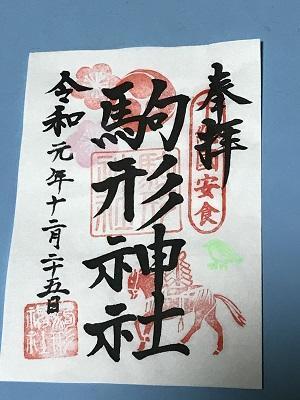 20191225駒形神社17