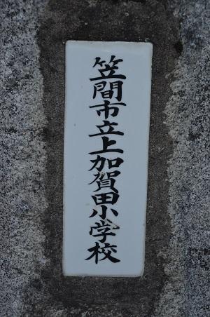 20200104上加賀田小学校03