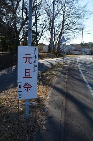 20200104香取小原神社01