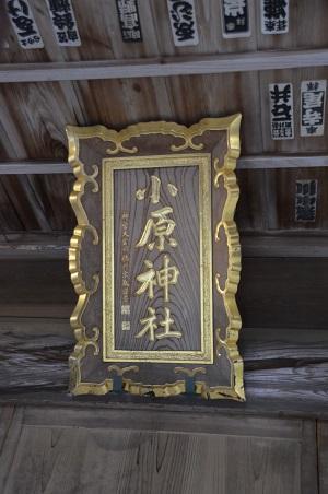 20200104香取小原神社12
