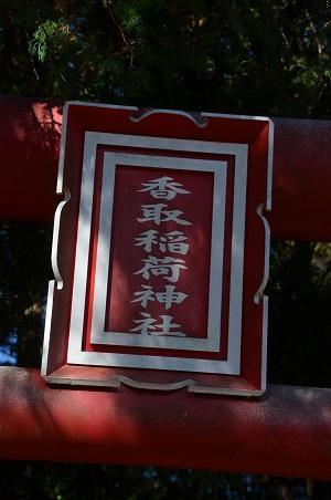 20200104香取小原神社21