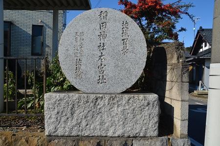 20200104稲田神社奥の院02