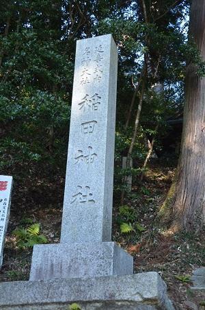 20200104稲田神社奥の院15