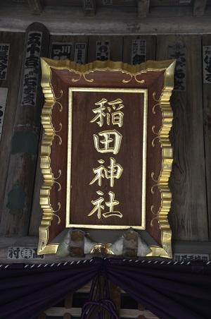 20200104稲田神社奥の院20