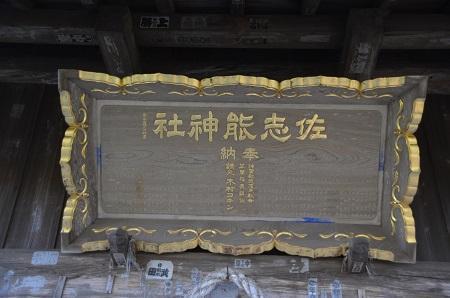 20200104佐志納神社09