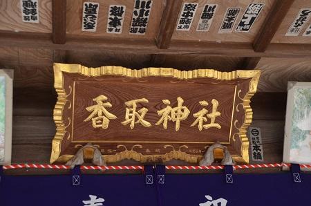 20200104東山香取神社08