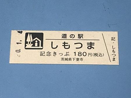 20200104道の駅しもつま21
