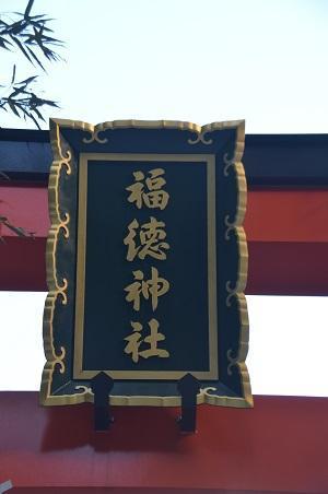 20200105福徳神社06
