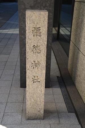 20200105福徳神社01