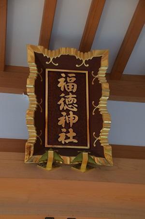 20200105福徳神社11