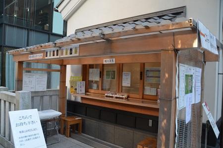 20200105福徳神社18