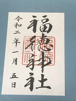 20200105福徳神社24