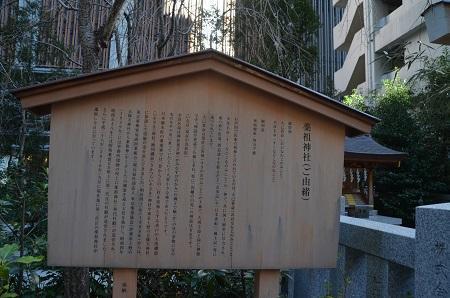 20200105福徳神社21