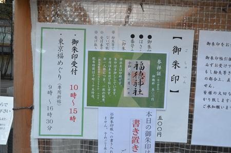 20200105福徳神社19