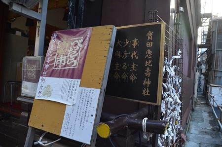 20200105宝田恵比寿神社12