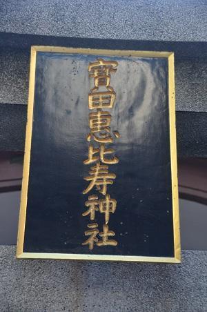 20200105宝田恵比寿神社07