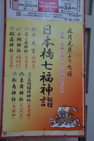 20200105宝田恵比寿神社16