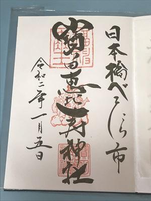20200105宝田恵比寿神社15