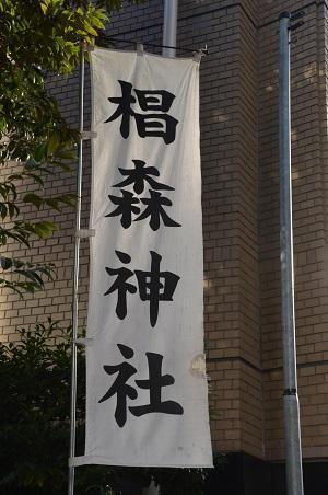 20200105椙森神社03