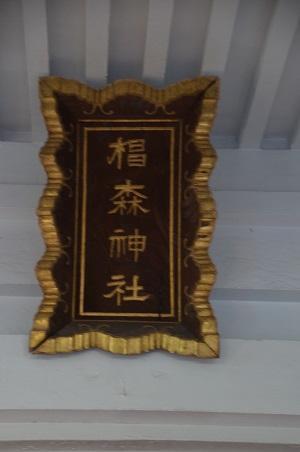 20200105椙森神社08