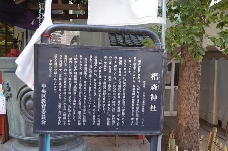 20200105椙森神社13