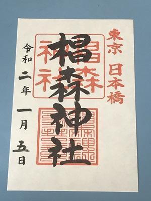 20200105椙森神社20