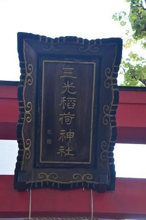 20200105三光稲荷神社05