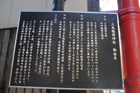 20200105三光稲荷神社03