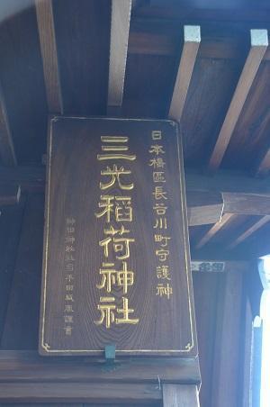 20200105三光稲荷神社12