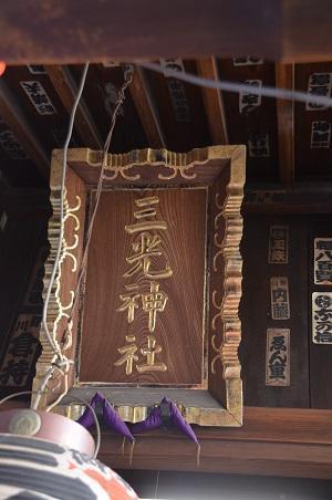 20200105三光稲荷神社11